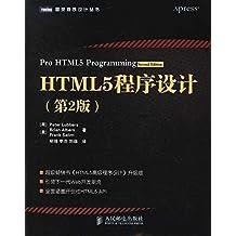 图灵程序设计丛书:HTML5程序设计(第2版)