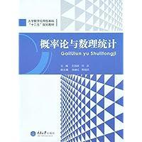 概率论与数理统计 (高等学校经济管理学科数学基础课程系列教材)