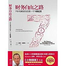 财务自由之路(7年内赚到你的第一个1000万) (全球销量超1000万册;连续110周雄居德国图书排行榜榜首)(现代经管商务必读系列)