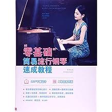 零基础 简易流行钢琴速成教程(二维码视听版)