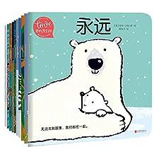 小小暖房子·爱的表白书(套装共10册)