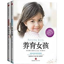 养育男孩(典藏版)+养育女孩 全两册