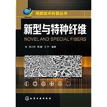 高新技术科普丛书:新型与特种纤维