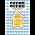 昨夜的咖喱,明日的面包 (读客外国小说文库)
