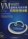 VMware虚拟化与云计算应用案例详解(附光盘)