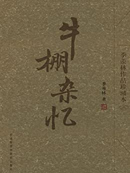 """""""牛棚杂忆(季羡林作品珍藏本)(图文版)"""",作者:[季羡林]"""