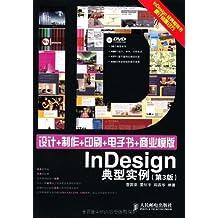 设计+制作+印刷+电子书+商业模板InDesign典型实例