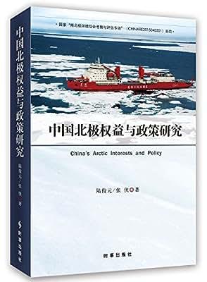 中国北极权益与政策研究.pdf