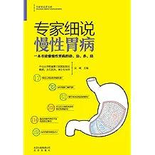 专家细说慢性胃病 (专家细说常见病)