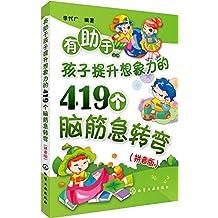 有助于孩子提升想象力的419个脑筋急转弯(拼音版)