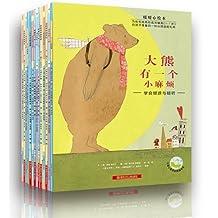 暖暖心绘本(全四辑19本,荣获冰心儿童图书奖,送给3-7岁性格形成关键期孩子的心灵成长 礼物,温暖的语言,美丽的画面,有趣的故事,让孩子独立有智慧、勇敢又自信。)