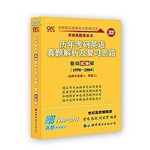 张剑黄皮书 2020英语一 考研英语2020张剑黄皮书考研黄皮书历年考研英语真题解析及复习思路 基础试卷版(1998-2004)适合英语一英语二