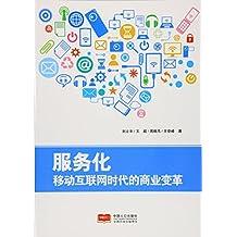 服务化(移动互联网时代的商业变革)