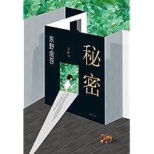 秘密 (东野圭吾作品)