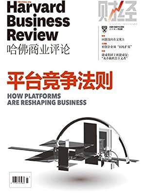 平台竞争法则.pdf