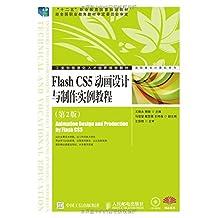 Flash CS5动画设计与制作实例教程(第2版)