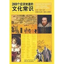 2000个应该知道的文化常识 (快速充电百科知识丛书)