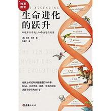 生命进化的跃升:40亿年生命史上10个决定性突变(英国皇家学会科学图书奖!与《万物简史》《果壳中的宇宙》共同获得科普书最高荣誉!《泰晤士报》和《独立报》年度图书!DNA、光合作用、眼睛、性等的进化决定了你今天的样子!)