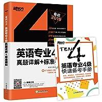 新东方•英语专业4级真题详解+标准模拟