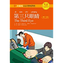 第三只眼睛(第二版)(The Third Eye (Second Edition))