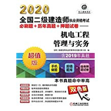 2020全国二级建造师执业资格考试必刷题+历年真题+押题试卷——机电工程管理与实务