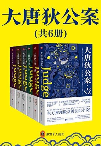 大唐狄公案(全6册)