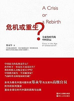 危机或重生:全球化时代的中国命运.pdf