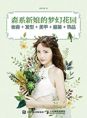 森系新娘的梦幻花园:妆容+发型+美甲+服装+饰品.pdf