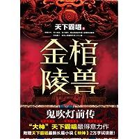 金棺陵兽 (《鬼吹灯》前传,奇诡造化,精巧布局,神秘莫测的故事情节。)