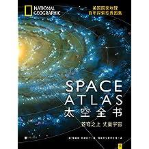太空全书(美国国家地理百年探索珍贵图集)