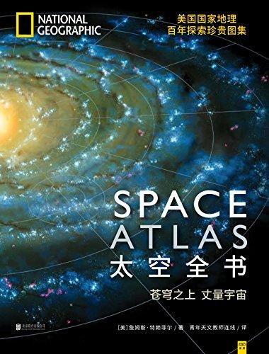 太空全书(美国国家地理百年探索珍贵图集)是行星地图与天体影像的超值炫目合集