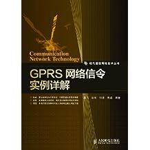 GPRS网络信令实例详解 (现代通信网络技术丛书)