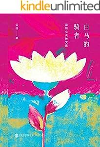 白馬的騎者:雷妍小說散文集