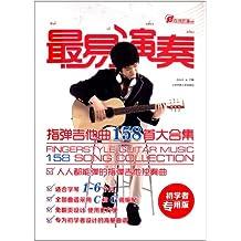 最易演奏:指弹吉他158首大合集(初学者专用版)