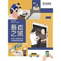 吾老之域:老年人微信生活与家庭微信反哺