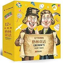 12个经典的格林童话(美绘本)(附海报+贴纸)(套装共12册)