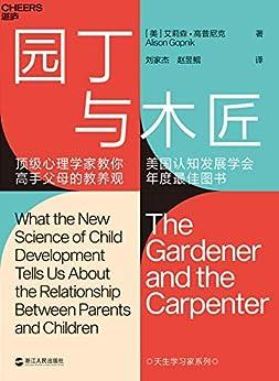 """""""园丁与木匠(""""妈妈信赖的养育书"""", 权威性  """"国际儿童学习研究泰斗级专家""""大成之作  +  罗振宇,万维钢推荐。打破""""攀比式育儿""""困境,解救焦虑的中产父母)"""",作者:[艾莉森·高普尼克(Alison Gopnik)]"""