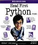 重视大脑的学习指南:Head First Python(中文版)