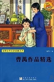 曹禺作品精选 (世界少年文学经典文库)