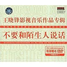 王晓峰:不要和陌生人说话(CD+DVD)