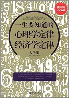 一生要知道的心理学定律、经济学定律大全集(超值金版) (家庭珍藏经典畅销书系:超值金版)