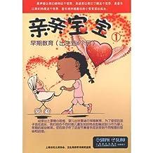 亲亲宝宝1:早期教育(出生到6个月)(CD)