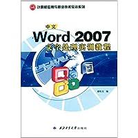 计算机应用与职业技术实训系列:中文Word2007文字处理实训教程