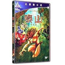 迪士尼DVD动画电影 泰山 DVD碟片儿童光盘 中英双语