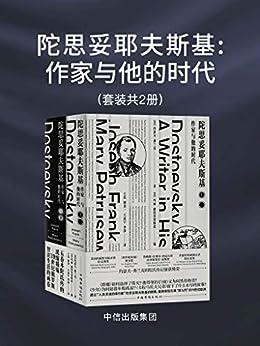 """""""陀思妥耶夫斯基 : 作家與他的時代(五卷本陀氏傳濃縮精編 ,不僅是一部文學傳記,也成為一道透視19世紀俄羅斯智識史的棱鏡)"""",作者:[約瑟夫·弗蘭克, 王晨, 初金一, 王嘉宇, 李莎]"""