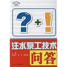 石油工人技术问答系列丛书 注水泵工技术问答