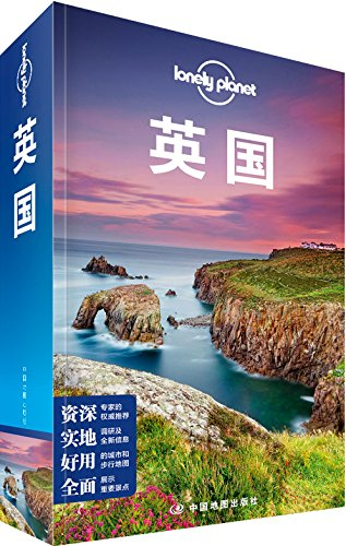 Lonely Planet孤独星球:英国(2016年版)