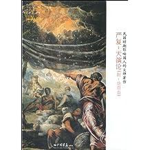 民国时期影响国人的大师著作:严复天演论(附:论自由)