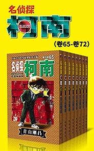 名偵探柯南(第9部:卷65~卷72) (超人氣連載26年!無法逾越的推理日漫經典!日本國民級懸疑推理漫畫!執著如一地追尋,因為真相只有一個!官方授權Kindle正式上架! 9)