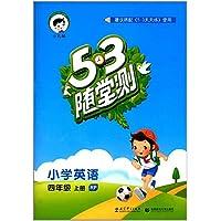 53随堂测 小学英语 四年级上册 RP(人教PEP版)2017年秋